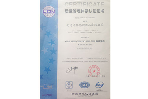 质量管理体系认证证书-远扬