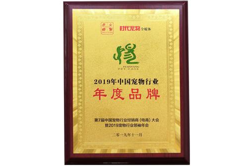 中国宠物行业年度品牌-远扬
