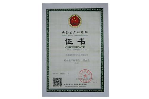 安全生产证书-远扬