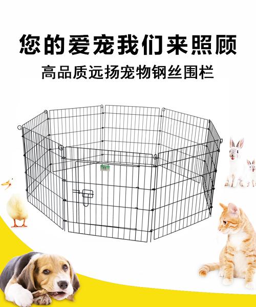 宠物钢丝围栏 YD008S(8片)黑塑