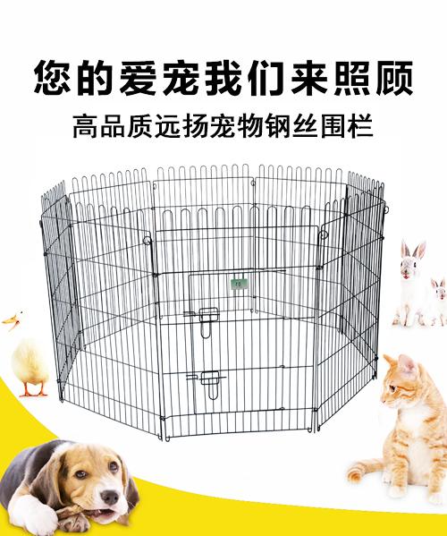 宠物钢丝围栏 YD009(8片)黑
