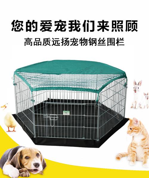 宠物钢丝围栏 YD009(6片)含网和防水底