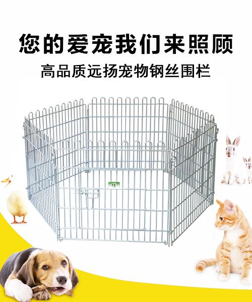 宠物钢丝围栏 YD009(6片)镀锌