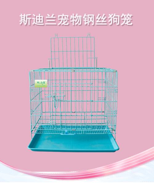 斯迪兰宠物狗笼子YD001