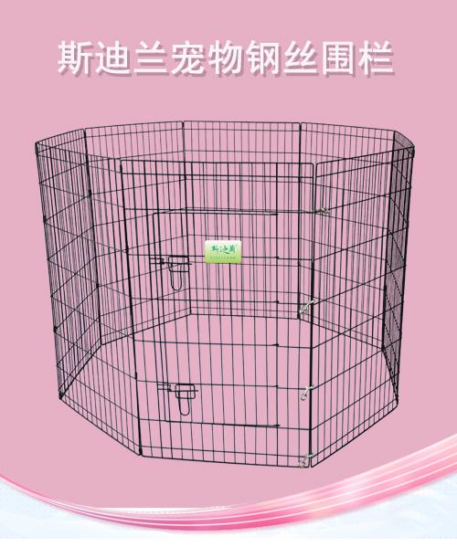 斯迪兰宠物围栏YD008B